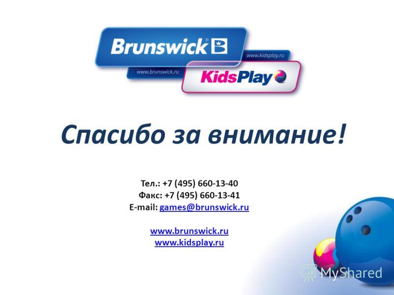 Спасибо за внимание! Тел.: +7 (495) 660-13-40 Факс: +7 (495) 660-13-41 E-mail: games@brunswick.rugames@brunswick.ru www.brunswick.ru www.kidsplay.ru