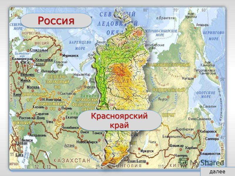 РоссияРоссия Красноярский край далее