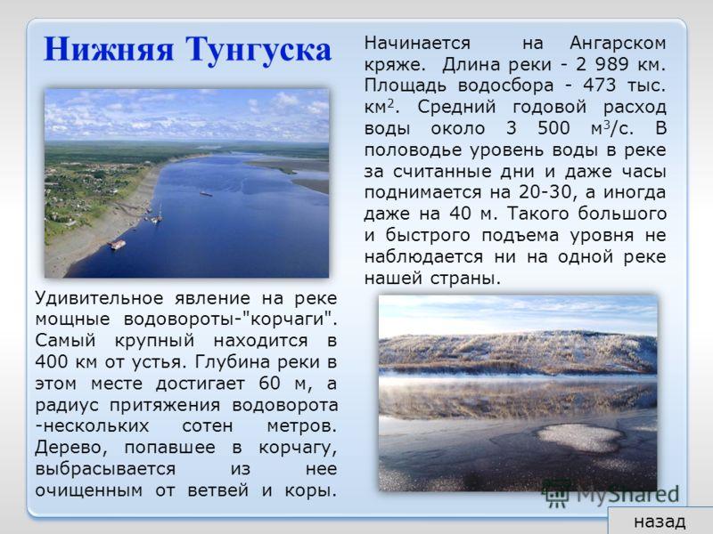 Нижняя Тунгуска Удивительное явление на реке мощные водовороты-