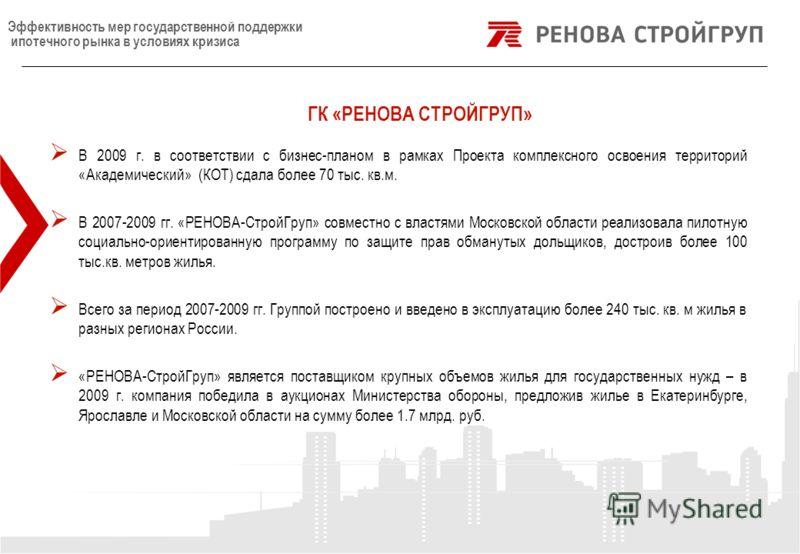 DRAFT Эффективность мер государственной поддержки ипотечного рынка в условиях кризиса В 2009 г. в соответствии с бизнес-планом в рамках Проекта комплексного освоения территорий «Академический» (КОТ) сдала более 70 тыс. кв.м. В 2007-2009 гг. «РЕНОВА-С