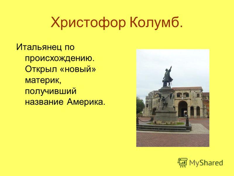 Афанасий Никитин. Русский путешественник. Первым побывал в Индии.