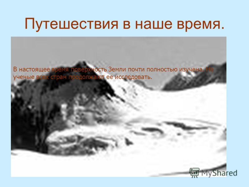 Руал Амундсен. Норвежский полярный исследователь. Первым достиг Южного полюса.