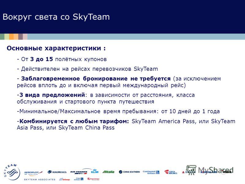 Основные характеристики : - От 3 до 15 полётных купонов - Действителен на рейсах перевозчиков SkyTeam - Заблаговременное бронирование не требуется (за исключением рейсов вплоть до и включая первый международный рейс) -3 вида предложений: в зависимост
