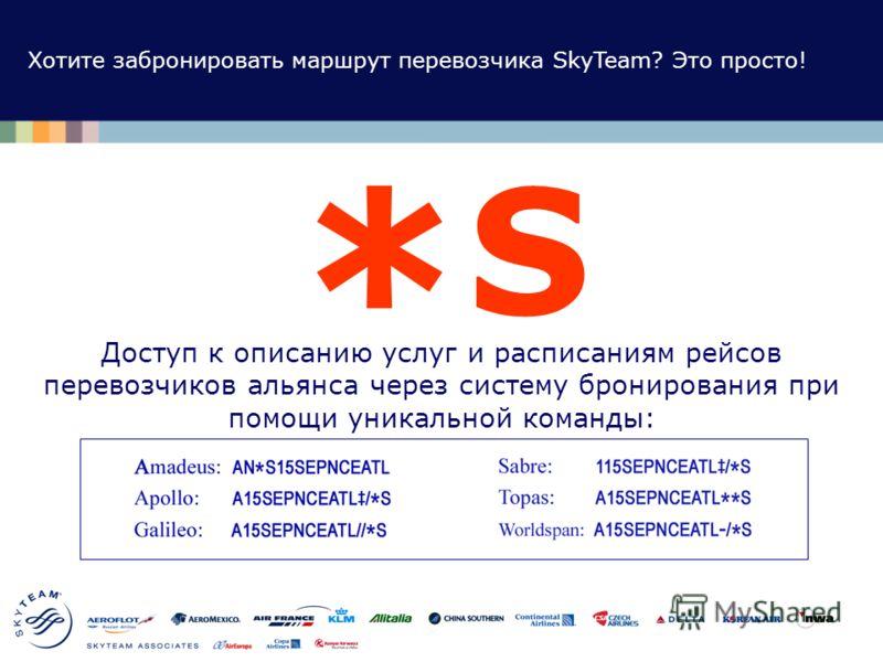 Хотите забронировать маршрут перевозчика SkyTeam? Это просто! Доступ к описанию услуг и расписаниям рейсов перевозчиков альянса через систему бронирования при помощи уникальной команды: *S*S