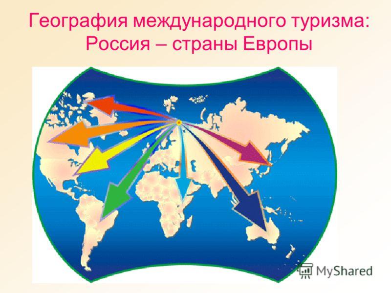 География международного туризма: Россия – страны Европы