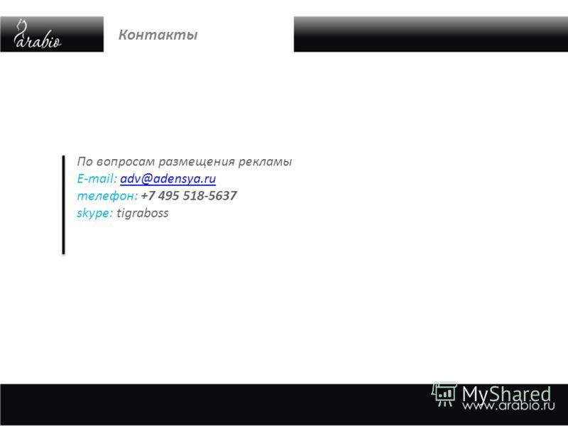 Контакты По вопросам размещения рекламы E-mail: adv@adensya.ruadv@adensya.ru телефон: +7 495 518-5637 skype: tigraboss