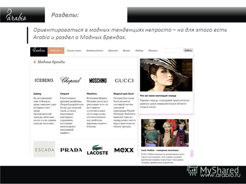 Разделы: Ориентироваться в модных тенденциях непросто – но для этого есть Arabio и раздел о Модных Брендах.