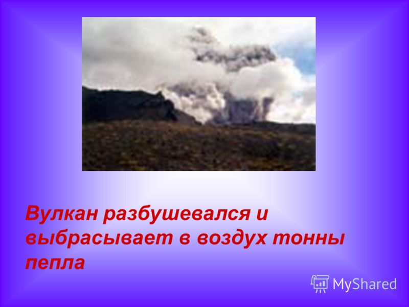 Вулкан разбушевался и выбрасывает в воздух тонны пепла