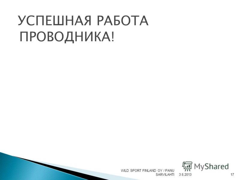 3.6.2013 WILD SPORT FINLAND OY / PANU SARVILAHTI17 УСПЕШНАЯ РАБОТА ПРОВОДНИКА!