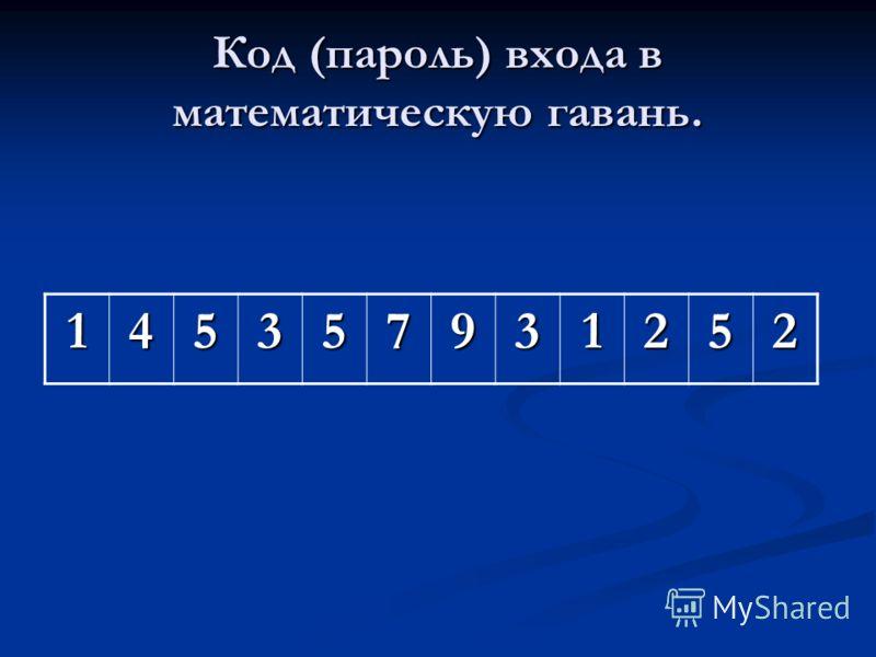 Код (пароль) входа в математическую гавань. 145357931252