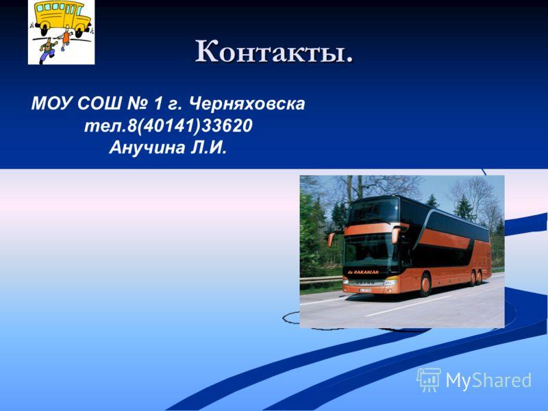МОУ СОШ 1 г. Черняховска тел.8(40141)33620 Анучина Л.И. Контакты.