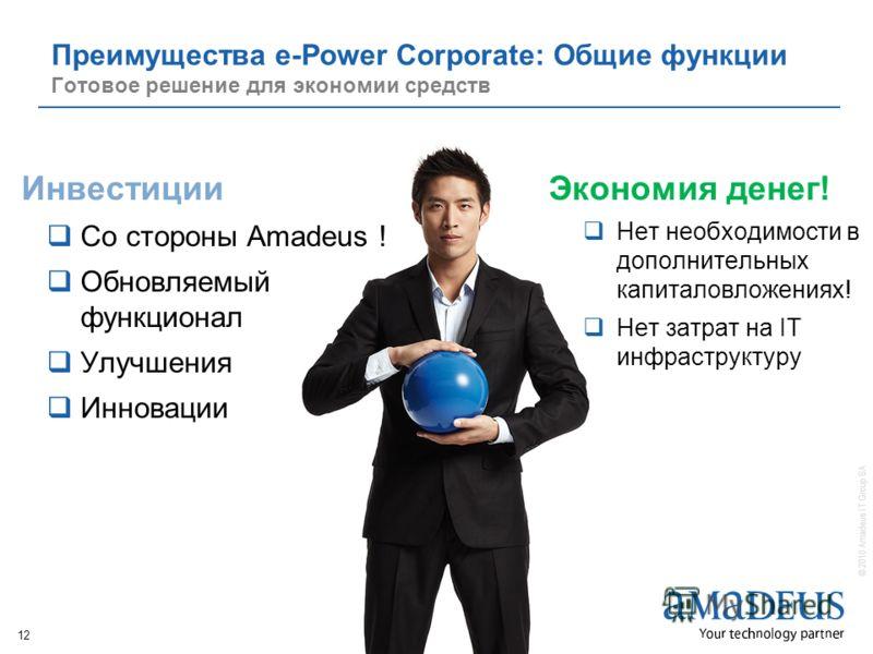 Brighter, Bolder, Better 12 © 2010 Amadeus IT Group SA Преимущества e-Power Corporate: Общие функции Готовое решение для экономии средств Инвестиции Со стороны Amadeus ! Обновляемый функционал Улучшения Инновации Экономия денег! Нет необходимости в д