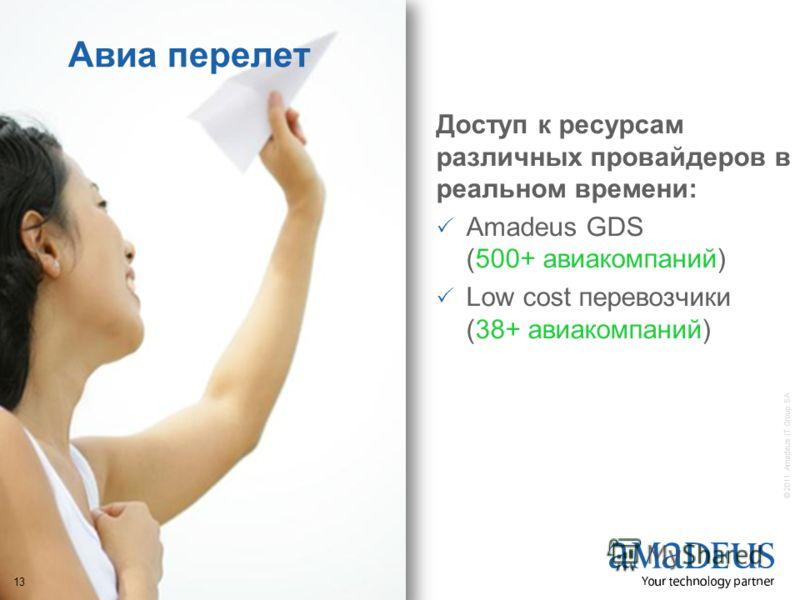 © 2011 Amadeus IT Group SA Авиа перелет 13 Доступ к ресурсам различных провайдеров в реальном времени: Amadeus GDS (500+ авиакомпаний) Low cost перевозчики (38+ авиакомпаний)