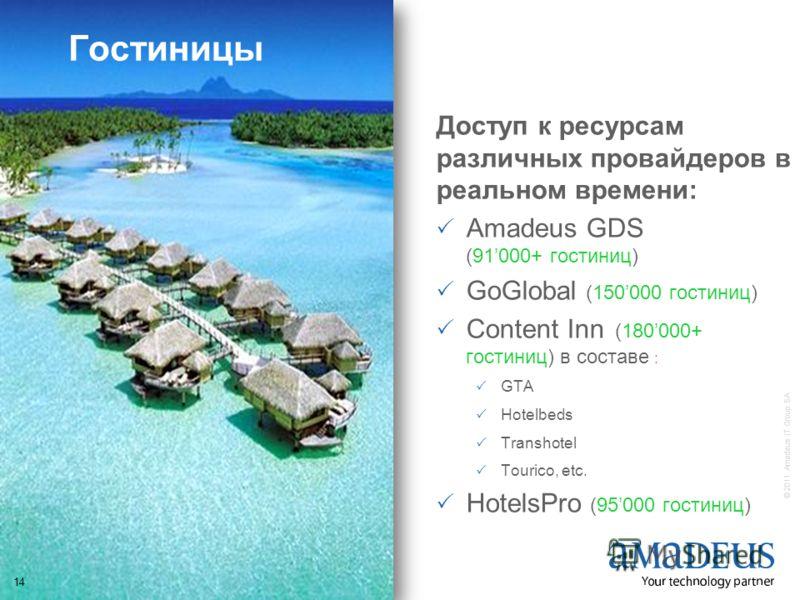 © 2011 Amadeus IT Group SA Гостиницы 14 Доступ к ресурсам различных провайдеров в реальном времени: Amadeus GDS (91000+ гостиниц) GoGlobal (150000 гостиниц) Content Inn (180000+ гостиниц) в составе : GTA Hotelbeds Transhotel Tourico, etc. HotelsPro (