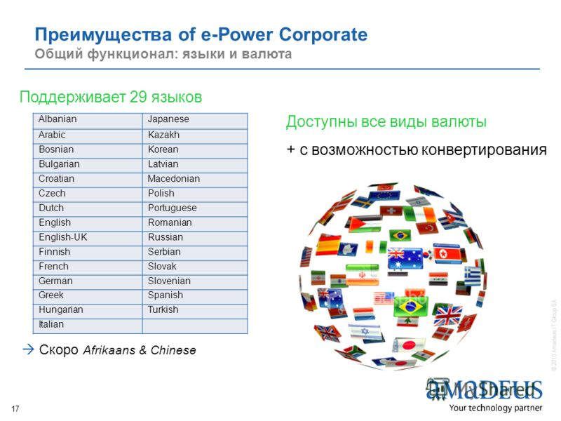 Brighter, Bolder, Better 17 © 2010 Amadeus IT Group SA Преимущества of e-Power Corporate Общий функционал: языки и валюта Поддерживает 29 языков Скоро Afrikaans & Chinese Albanian Japanese ArabicKazakh BosnianKorean BulgarianLatvian CroatianMacedonia