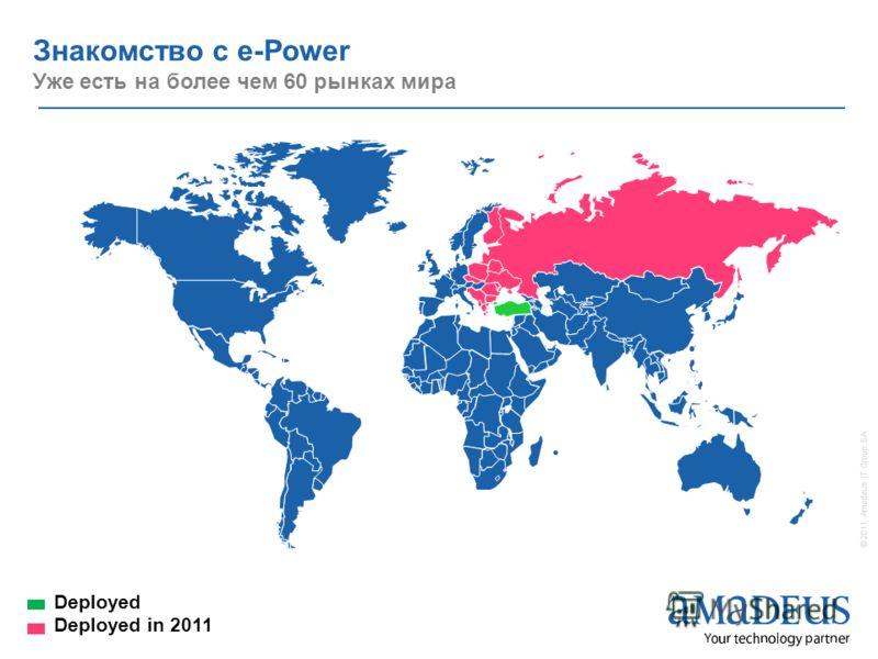 © 2011 Amadeus IT Group SA Deployed Deployed in 2011 Знакомство с e-Power Уже есть на более чем 60 рынках мира