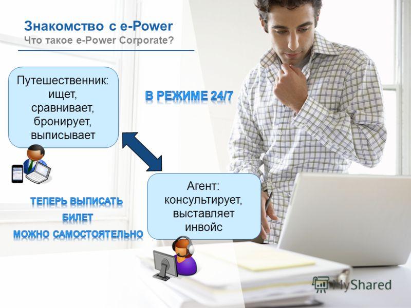 Brighter, Bolder, Better 7 © 2010 Amadeus IT Group SA Знакомство с e-Power Что такое e-Power Corporate? Путешественник: ищет, сравнивает, бронирует, выписывает Агент: консультирует, выставляет инвойс