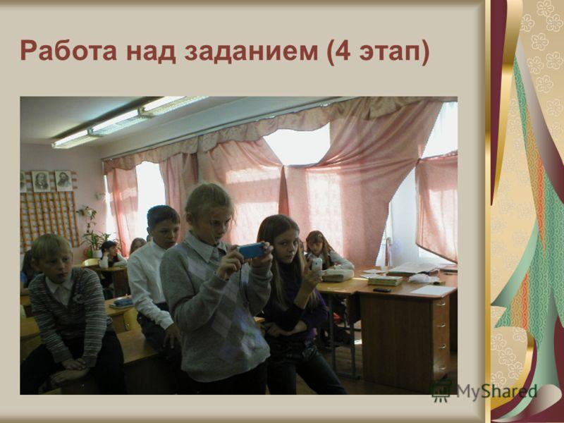 Работа над заданием (4 этап)