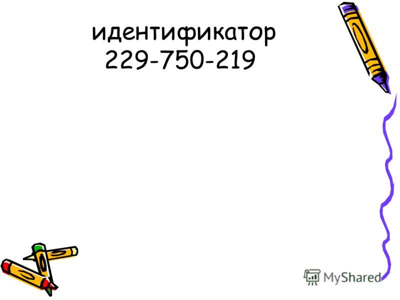 идентификатор 229-750-219