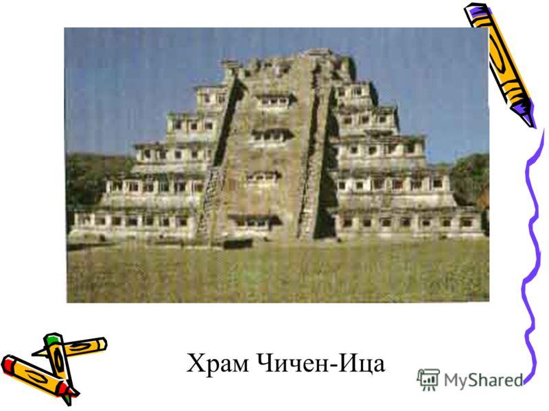 Храм Чичен-Ица