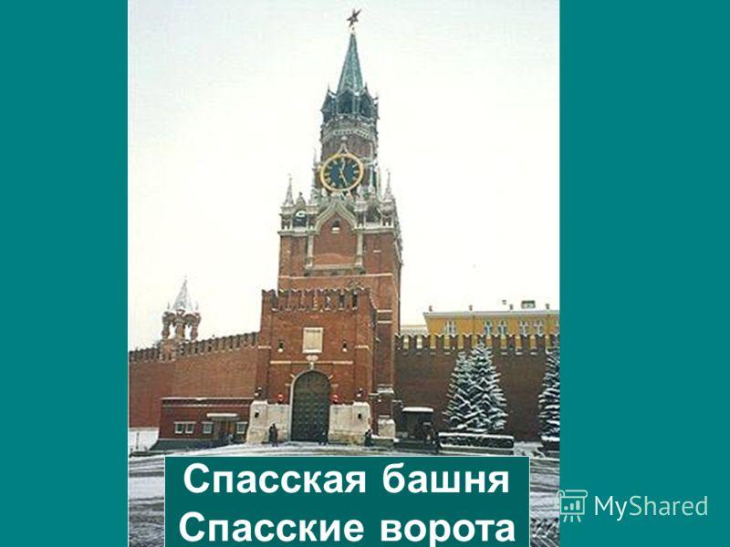 Спасская башня Спасские ворота