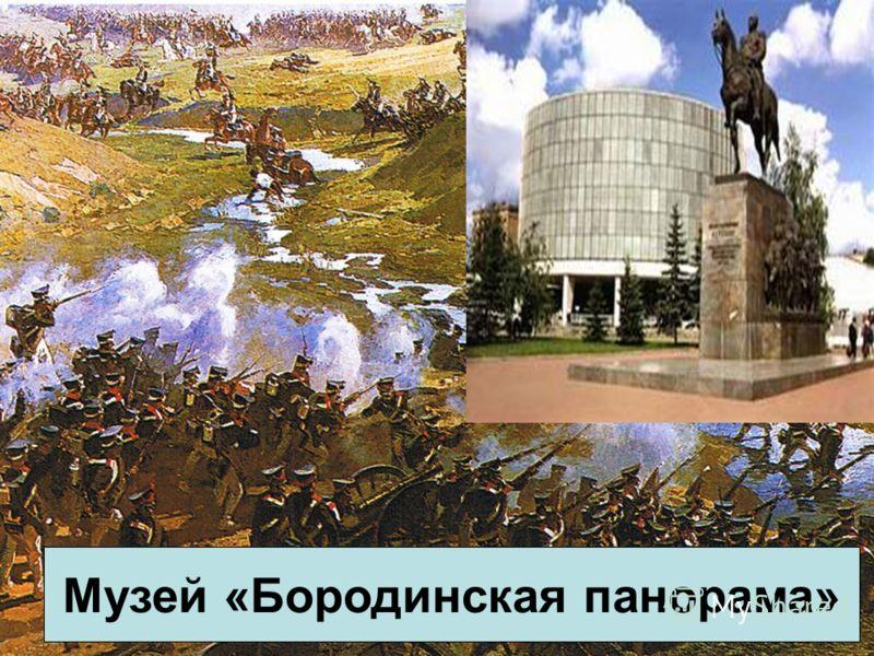 Музей «Бородинская панорама»