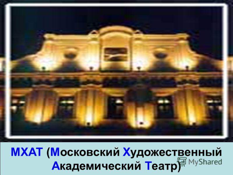 МХАТ (Московский Художественный Академический Театр)