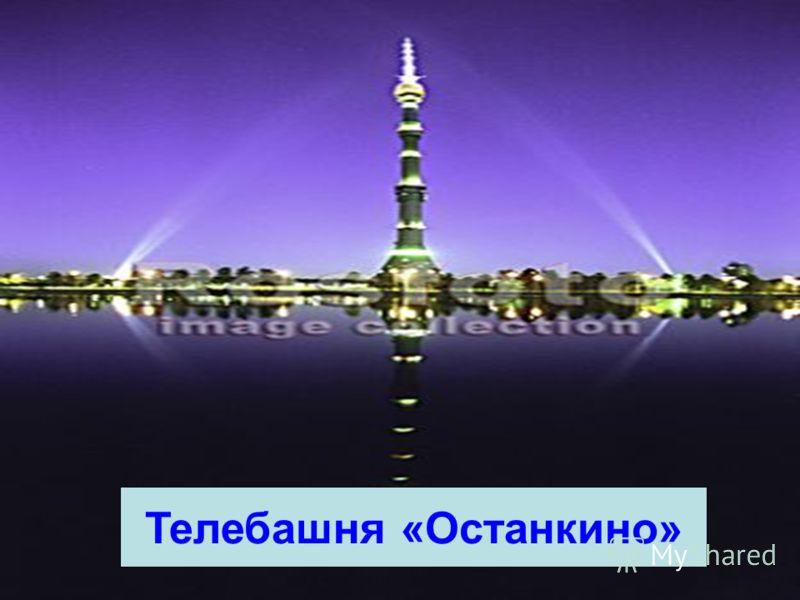 Телебашня «Останкино»