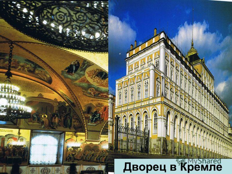 Дворец в Кремле