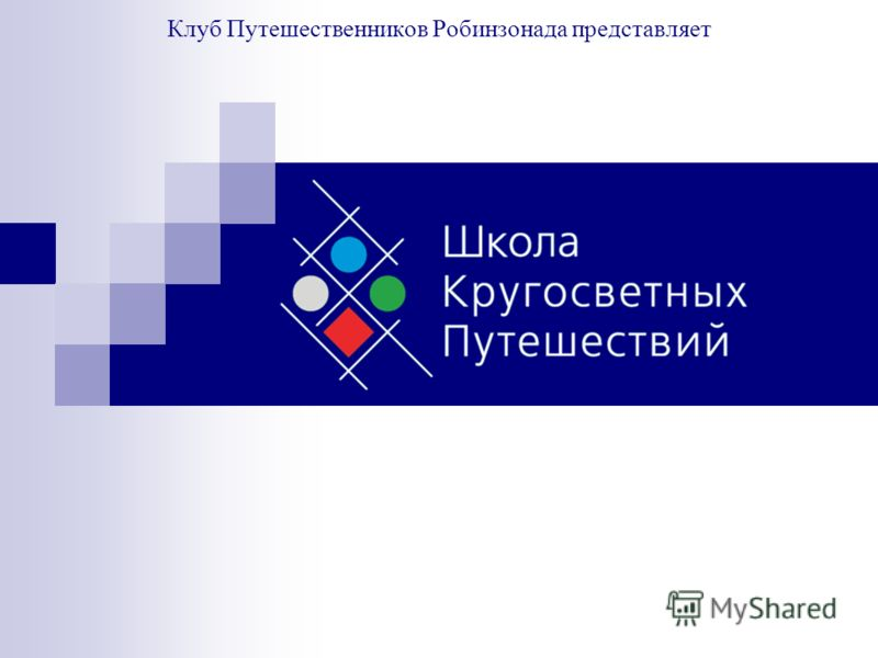 Клуб Путешественников Робинзонада представляет