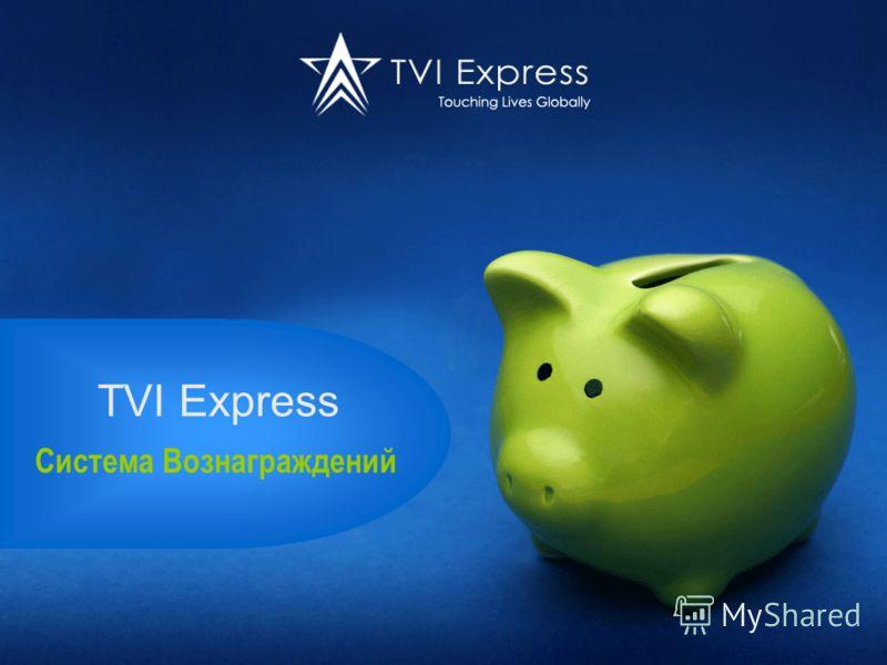 TVI Express Система Вознаграждений