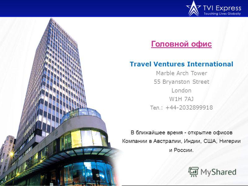 Головной офис Travel Ventures International Marble Arch Tower 55 Bryanston Street London W1H 7AJ Тел. : +44-2032899918 В ближайшее время - открытие офисов Компании в Австралии, Индии, США, Нигерии и России.