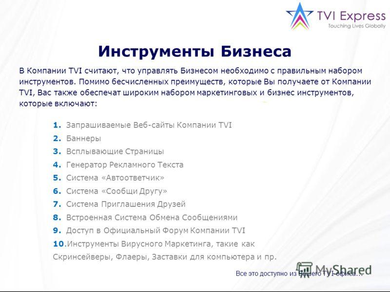 Инструменты Бизнеса В Компании TVI считают, что управлять Бизнесом необходимо с правильным набором инструментов. Помимо бесчисленных преимуществ, которые Вы получаете от Компании TVI, Вас также обеспечат широким набором маркетинговых и бизнес инструм