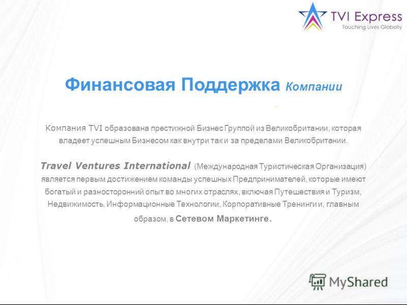 Финансовая Поддержка Компании Компания TVI образована престижной Бизнес Группой из Великобритании, которая владеет успешным Бизнесом как внутри так и за пределами Великобритании. Travel Ventures International (Международная Туристическая Организация)