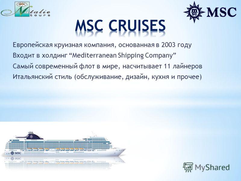Европейская круизная компания, основанная в 2003 году Входит в холдинг Mediterranean Shipping Company Самый современный флот в мире, насчитывает 11 лайнеров Итальянский стиль (обслуживание, дизайн, кухня и прочее)