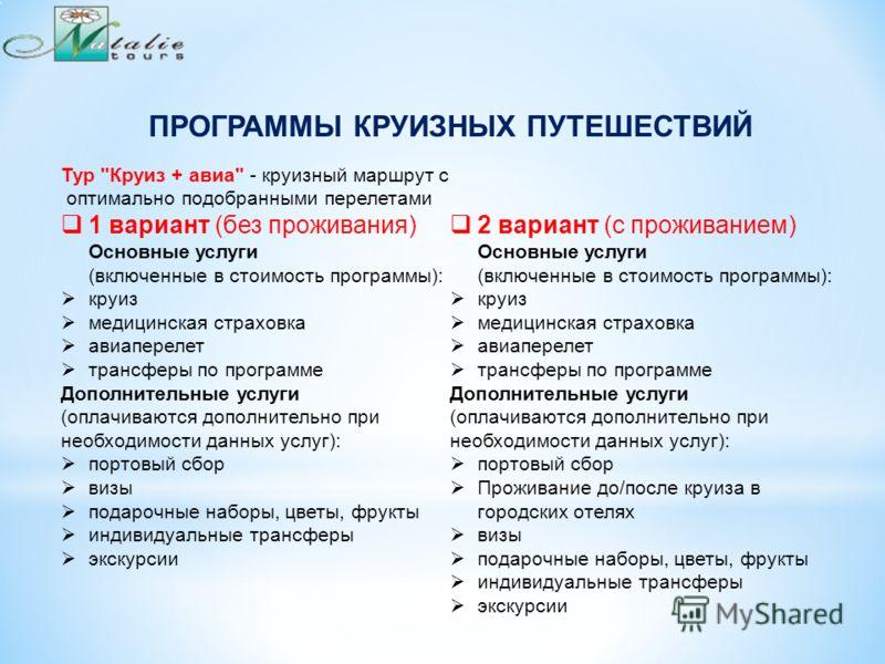 ПРОГРАММЫ КРУИЗНЫХ ПУТЕШЕСТВИЙ Тур