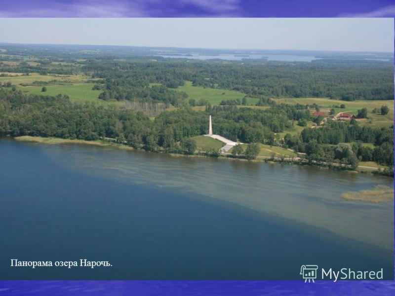 Панорама озера Нарочь.