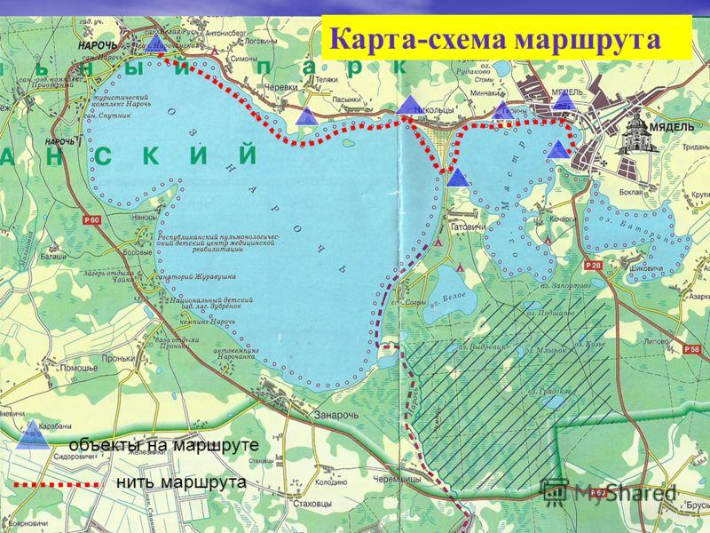 Карта-схема маршрута объекты на маршруте нить маршрута
