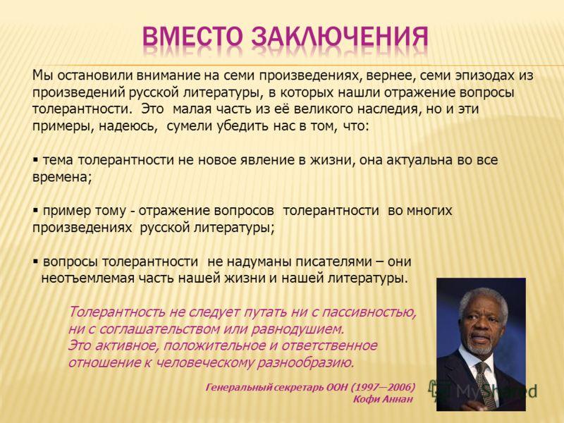 Толерантность не следует путать ни с пассивностью, ни с соглашательством или равнодушием. Это активное, положительное и ответственное отношение к человеческому разнообразию. Генеральный секретарь ООН (19972006) Кофи Аннан Мы остановили внимание на се