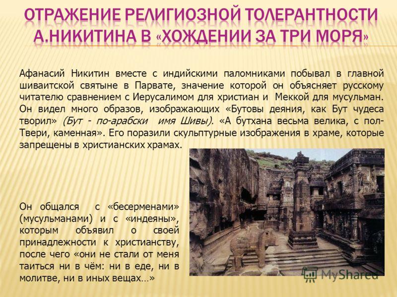 Афанасий Никитин вместе с индийскими паломниками побывал в главной шиваитской святыне в Парвате, значение которой он объясняет русскому читателю сравнением с Иерусалимом для христиан и Меккой для мусульман. Он видел много образов, изображающих «Бутов
