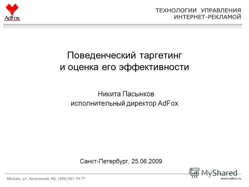 Поведенческий таргетинг и оценка его эффективности Никита Пасынков исполнительный директор AdFox Санкт-Петербург, 25.06.2009