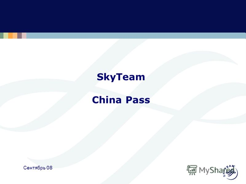 SkyTeam China Pass Aug 08 1 SkyTeam China Pass Сентябрь 08