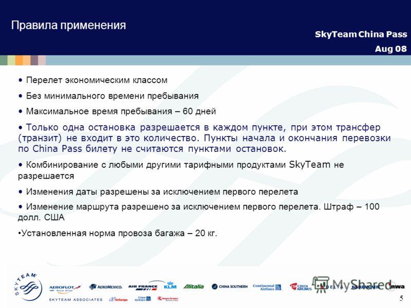 SkyTeam China Pass Aug 08 5 Правила применения Перелет экономическим классом Без минимального времени пребывания Максимальное время пребывания – 60 дней Только одна остановка разрешается в каждом пункте, при этом трансфер (транзит) не входит в это ко