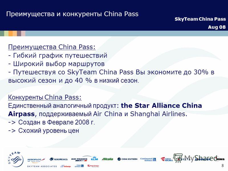 SkyTeam China Pass Aug 08 8 Преимущества и конкуренты China Pass Преимущества China Pass: - Гибкий график путешествий - Широкий выбор маршрутов - Путешествуя со SkyTeam China Pass Вы экономите до 30% в высокий сезон и до 40 % в низкий сезон. Конкурен