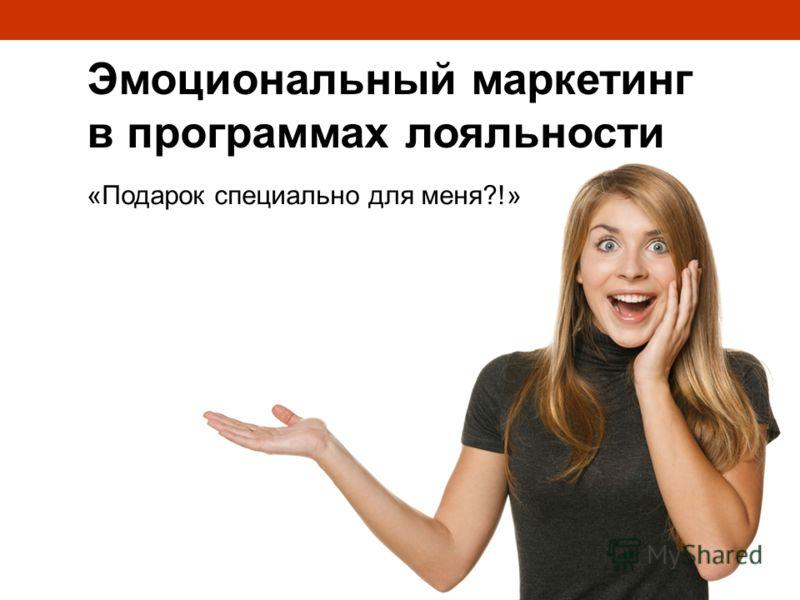 Эмоциональный маркетинг в программах лояльности «Подарок специально для меня?!»