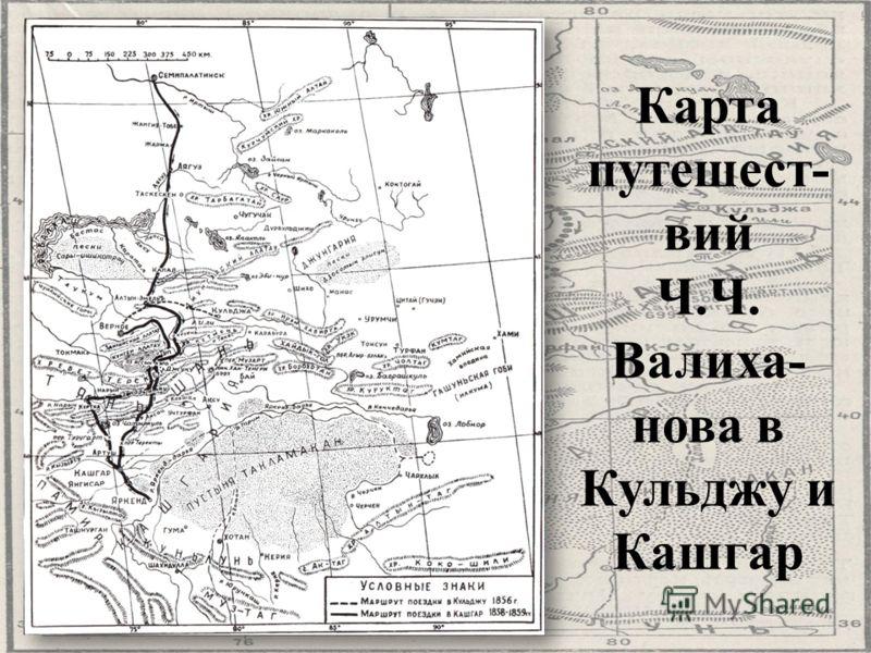 Карта путешест- вий Ч.Ч. Валиха- нова в Кульджу и Кашгар
