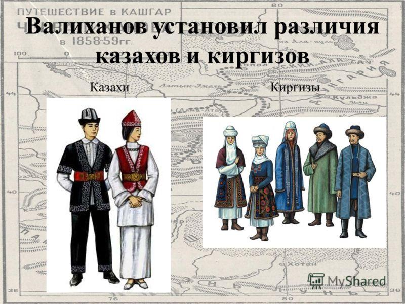 Валиханов установил различия казахов и киргизов КазахиКиргизы