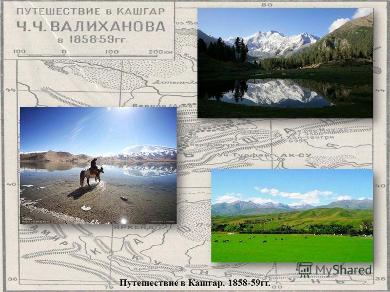 Путешествие в Кашгар. 1858-59гг.