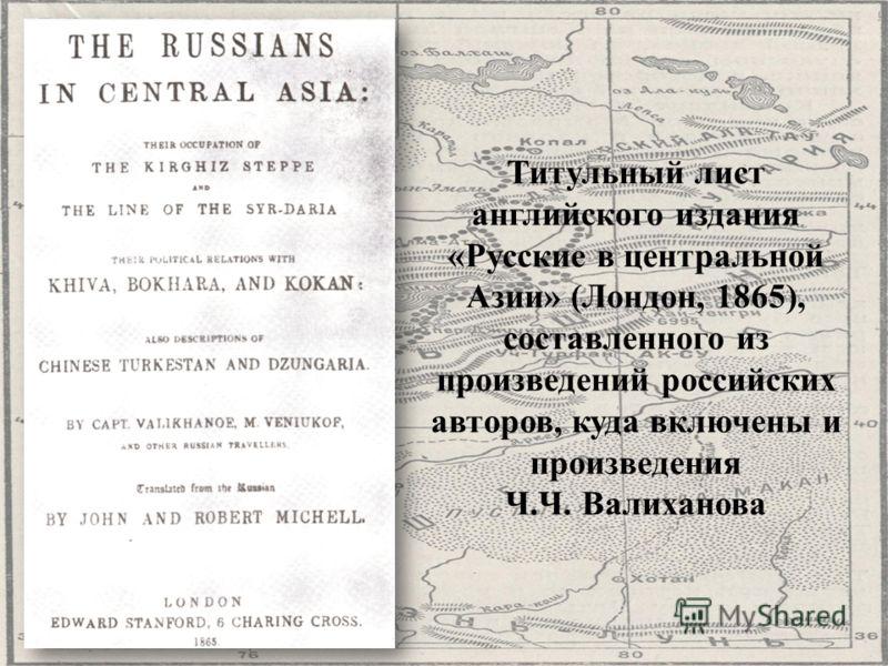 Титульный лист английского издания «Русские в центральной Азии» (Лондон, 1865), составленного из произведений российских авторов, куда включены и произведения Ч.Ч. Валиханова