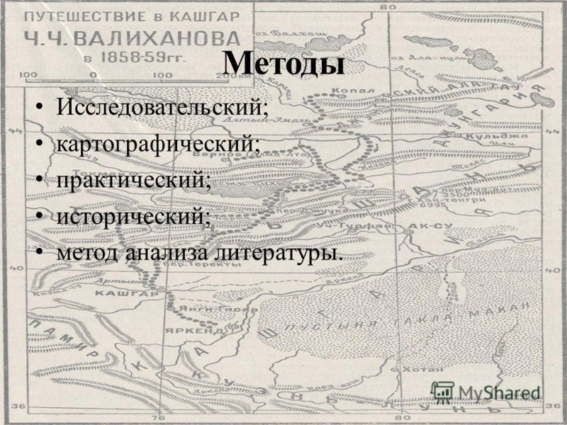 Методы Исследовательский; картографический; практический; исторический; метод анализа литературы.